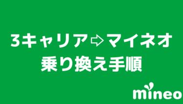 iPhoneをmineo(マイネオ)にMNPで乗り換える方法をステップ別に解説!au・SoftBank・docomoからmineoに乗り換えよう!