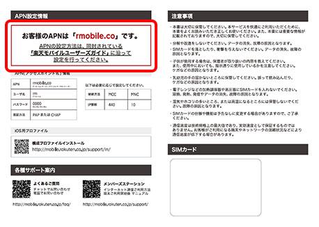 楽天モバイルのAPN情報