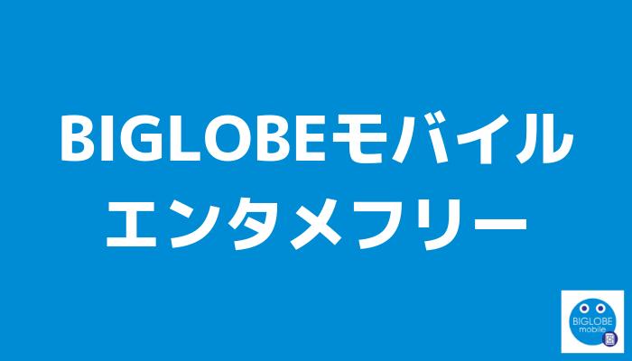 BIGLOBEモバイルのエンタメフリー・オプション