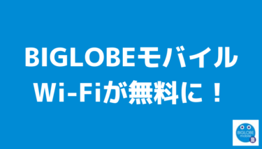 BIGLOBEモバイルでWi-Fiが無料で使える