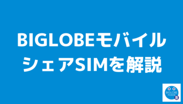 BIGLOBEモバイルのレビュー