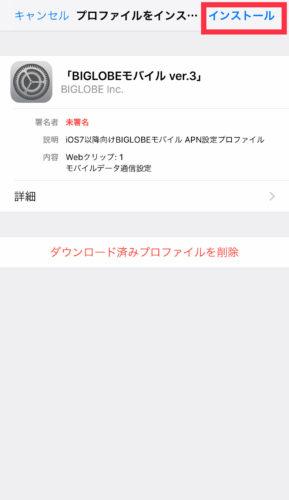 iPhoneをBIGLOBEモバイルのネットワーク設定の方法