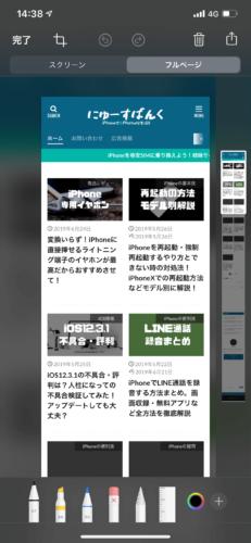 iOS13でWEBページ全体のスクショが可能に