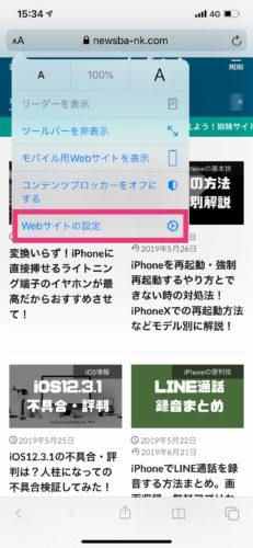 iOS13でSafariがサイト別に設定できる