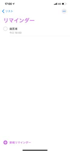 iOS13でリマインダーが進化