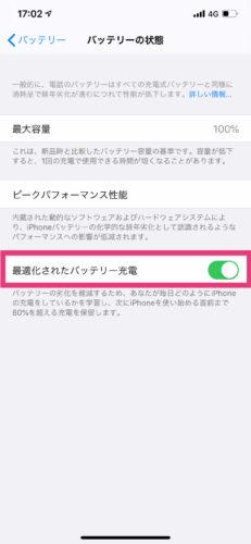 iOS13で最適化されたバッテリー充電