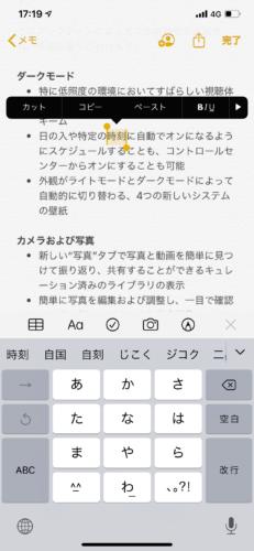 iOS13で3回タップで段落を選択できる