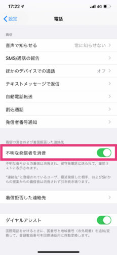 iOS13で不明な連絡先からの着信を消音
