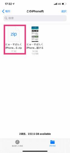 iOS13でZIPファイルを作成する