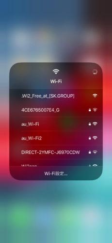 iOS13でコントロールセンターからWi-Fiが選択