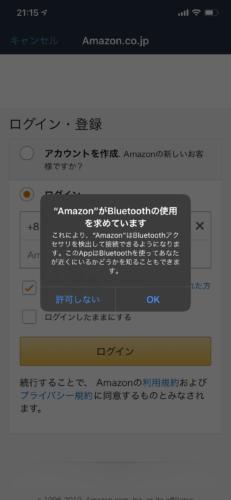 iOS13でBluetoothの使用許可を求めてくる