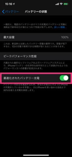 iPhoneの最適化されたバッテリー充電