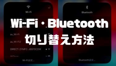 iPhoneのコントロールセンターからWi-Fi・Bluetoothの接続先の切替の方法を画像・動画で解説!