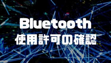 iOS13でBluetoothの使用許可を求められるように