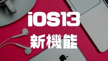 iOS13の新機能・変更点を徹底解説!性能アップもあって旧モデルにも嬉しい神アップデートだ!