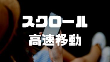 iPhoneで縦に長いページを高速でスクロールする方法!iOS13の地味な新機能を紹介!