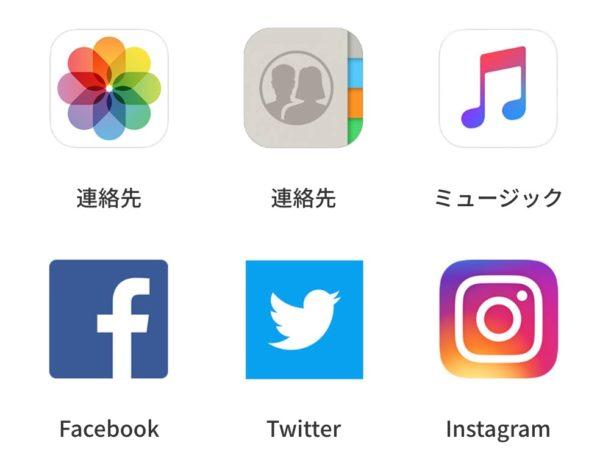 Qubii Proでバックアップできるアプリ