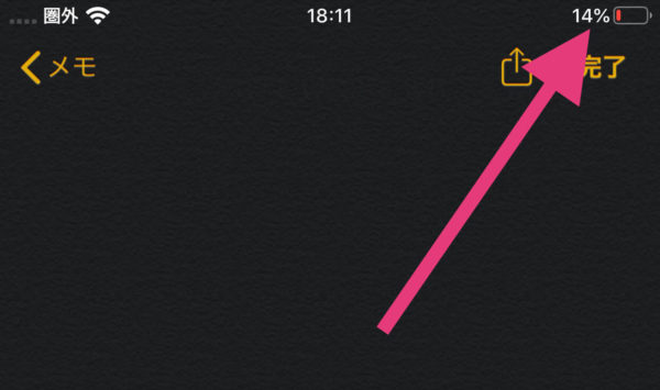 iPhone11/Pro/X/XR/XSでバッテリー残量を数字(%)で表示する方法
