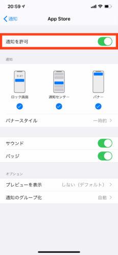 アプリのアップデートを通知させる方法