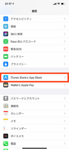 iPhoneでアプリを自動でアップデートする方法