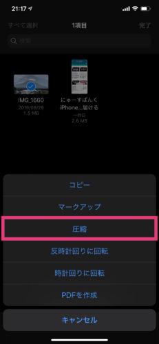 iPhoneでZIPファイルを圧縮・解凍する方法
