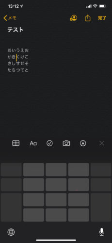 iOS13でiPhoneのカーソル移動が変更