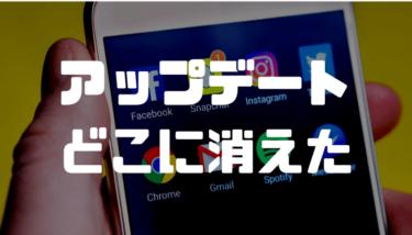 iOS13でアプリのアップデートはどこに消えた?App StoreでiPhoneアプリをアップデートする方法を解説!