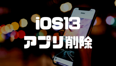 iOS13でiPhoneのホーム画面からアプリを消す方法
