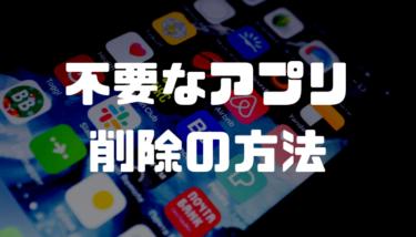 iPhoneでアプリを削除(アンインストール)する方法