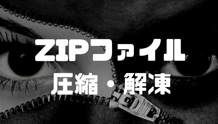 iPhoneでZIPを圧縮・解凍する方法