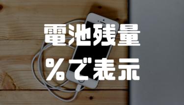 iPhone11などFace IDのモデルでバッテリー残量を数字(%)で表示する方法!常時表示ができなくなったので代わりの便利技を紹介!