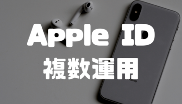 Apple IDの複数アカウント持ちは可能?iPhoneで複数のApple IDを使うメリットと便利な活用法まとめ