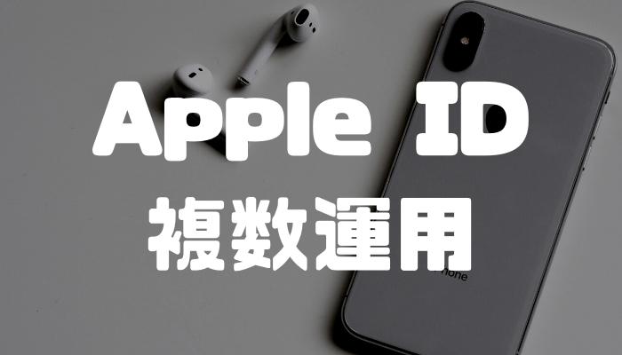 Apple IDを複数アカウント作成して活用する