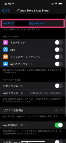Apple IDの複数アカウント