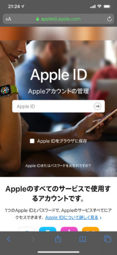 Apple IDの作成方法
