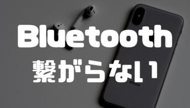iPhoneでBluetooth(ブルートゥース)がつながらない・ペアリングできないときの対処法を徹底解説!