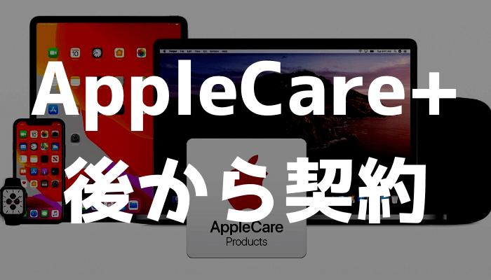AppleCare+に後から入る方法まとめ