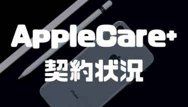 AppleCare+に契約しているかどうか・有効期限の残り日数を調べる方法を解説