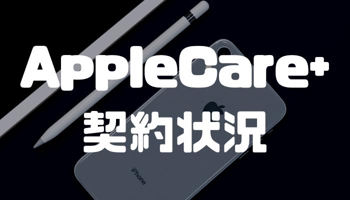 AppleCare+に加入しているかを調べる