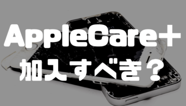 AppleCare+加入すべき