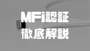 iPhoneのMFi認証とは何?Apple純正との違いは?MFi認証のない商品を使うとiPhoneに故障の原因になるから注意!