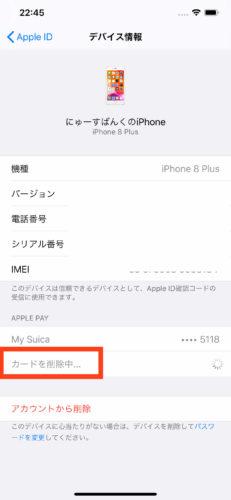 Suicaを元のiPhoneから削除する