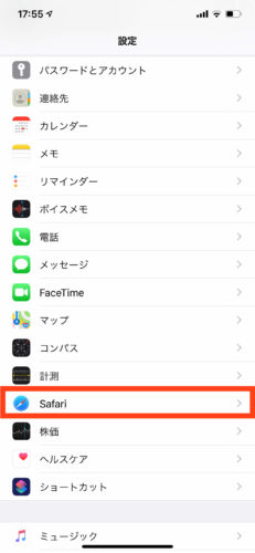 iPhoneでSafariのキャッシュを削除