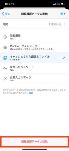 iPhoneでChromeのキャッシュを削除