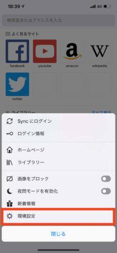 iPhoneでFireFoxのキャッシュを削除