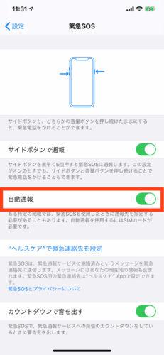 緊急SOSで自動通報を設定する方法
