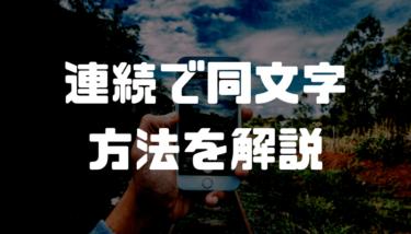 iPhoneで同じ文字を連続で打つ方法!「あ」など最初の文字を高速で連続入力する便利設定もご紹介します