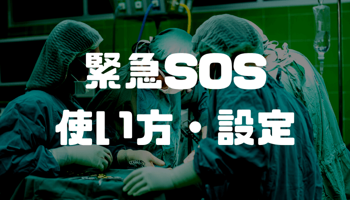 iPhoneの緊急SOSの使い方・設定方法