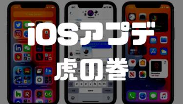iOSで不具合を回避する安全なアップデート方法を伝授します