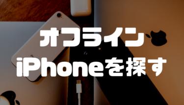 オフラインのiPhoneでも「iPhoneを探す」は使える!ただ意外に厳しい条件もあるので注意!